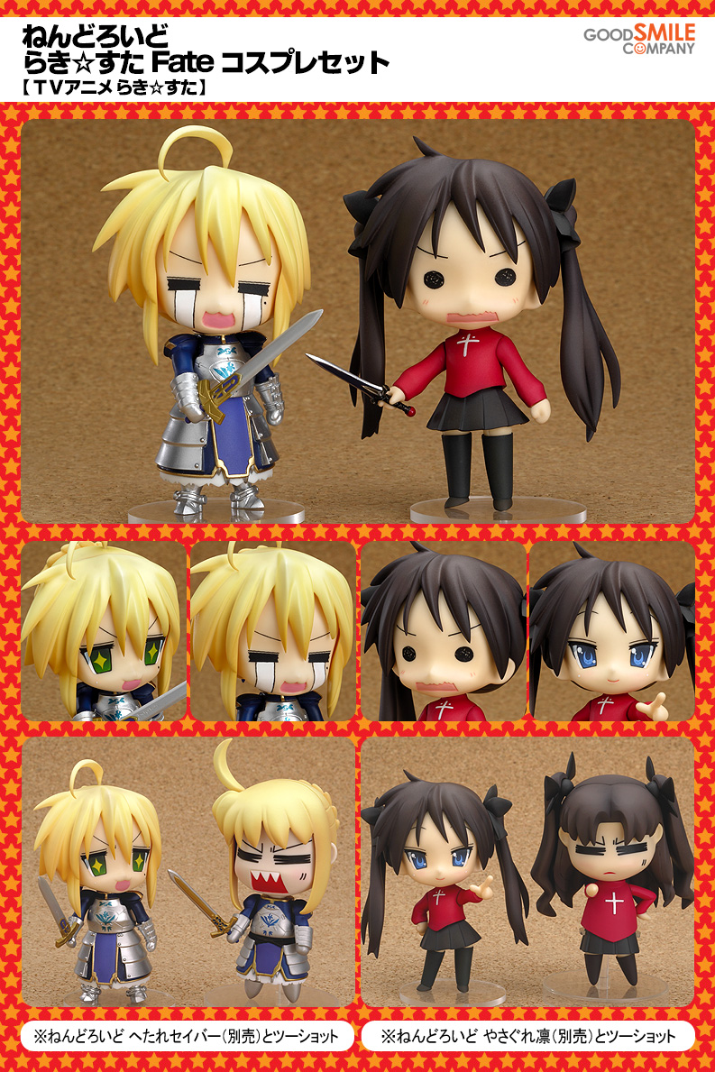 Lucky Star Fate Cosplay Set